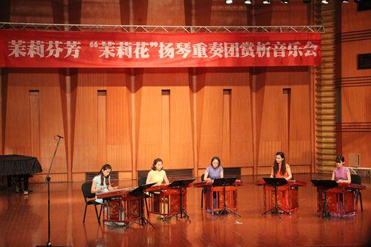 音乐会在一曲《狂想曲》(五重奏)中拉开帷幕